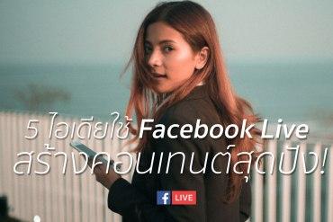 5 ไอเดียใช้ Facebook Live สร้างคอนเทนต์สุดปัง! 13 - Facebook