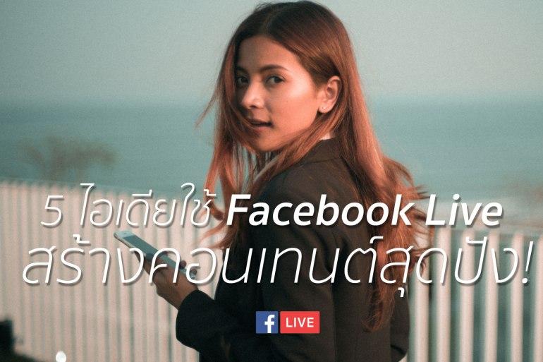 5 ไอเดียใช้ Facebook Live สร้างคอนเทนต์สุดปัง! 14 - Facebook