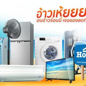 ลายแทงของแต่งบ้าน SALE สูงสุด 70%!! จัดอันดับของถูกสุด HomePro Online หน้าร้อนนี้~ ?⛱ 20 - decorate