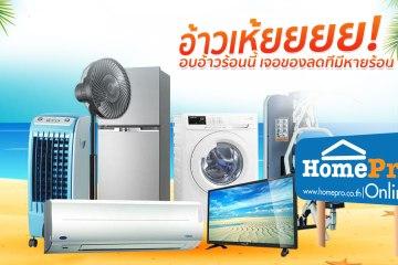 ลายแทงของแต่งบ้าน SALE สูงสุด 70%!! จัดอันดับของถูกสุด HomePro Online หน้าร้อนนี้~ ?⛱ 26 - Advertorial