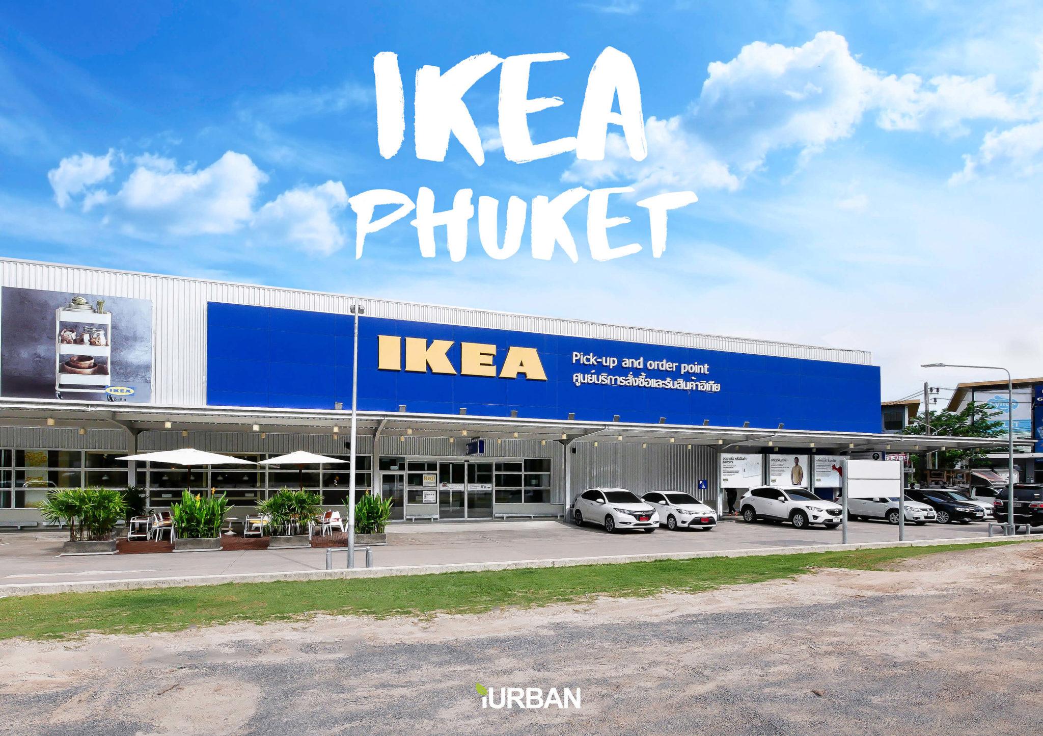 อิเกีย ภูเก็ต โฉมใหม่! ใหญ่กว่าเดิม! เพิ่มของใหม่หลายพันรายการ 13 - IKEA (อิเกีย)
