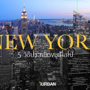 5 ทริคต้องรู้! ก่อนไปเที่ยว New York ที่ทำให้ประหยัดเงินไปได้กว่าครึ่ง! 14 - New York