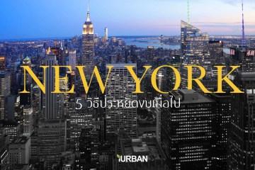 5 ทริคต้องรู้! ก่อนไปเที่ยว New York ที่ทำให้ประหยัดเงินไปได้กว่าครึ่ง! 24 - TRAVEL