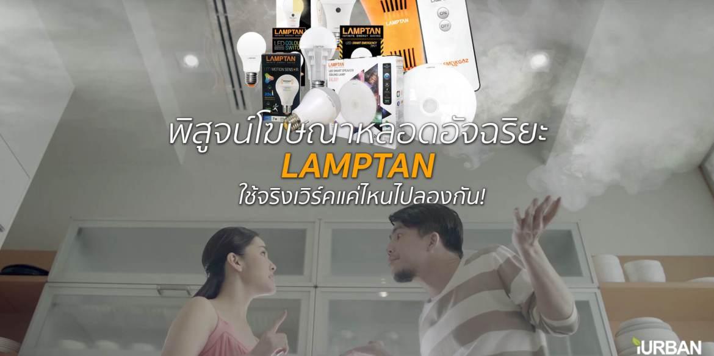 ทดสอบ 6 หลอดไฟอัจฉริยะของ LAMPTAN ว่าจะดีเหมือนในโฆษณาพี่เผือกรึเปล่า? 13 - Lamptan