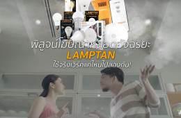 ทดสอบ 6 หลอดไฟอัจฉริยะของ LAMPTAN ว่าจะดีเหมือนในโฆษณาพี่เผือกรึเปล่า? 22 - Video