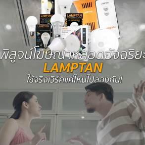 ทดสอบ 6 หลอดไฟอัจฉริยะของ LAMPTAN ว่าจะดีเหมือนในโฆษณาพี่เผือกรึเปล่า? 14 - Lamptan