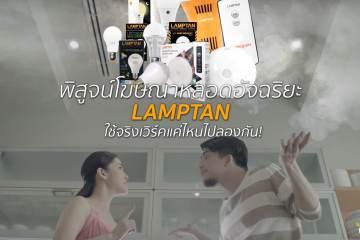 ทดสอบ 6 หลอดไฟอัจฉริยะของ LAMPTAN ว่าจะดีเหมือนในโฆษณาพี่เผือกรึเปล่า? 18 - Advertorial