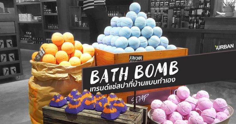 Bath Bomb ทำสปานอนแช่อ่างด้วยตัวเอง เทรนฮิตบำรุงผิวมาใหม่โตไว 80% 13 - bathroom
