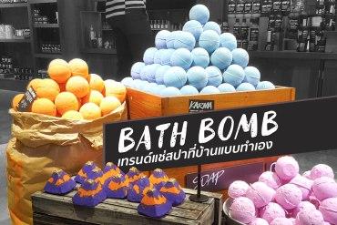 Bath Bomb ทำสปานอนแช่อ่างด้วยตัวเอง เทรนฮิตบำรุงผิวมาใหม่โตไว 80% 15 - DIY