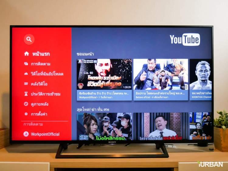 iurban sonytv 14 750x563 รีวิว SONY Android TV รุ่น X8000E งบ 26,990 แต่สเปค 4K HDR เชื่อมโลก Social กับทีวีอย่างสมบูรณ์แบบ