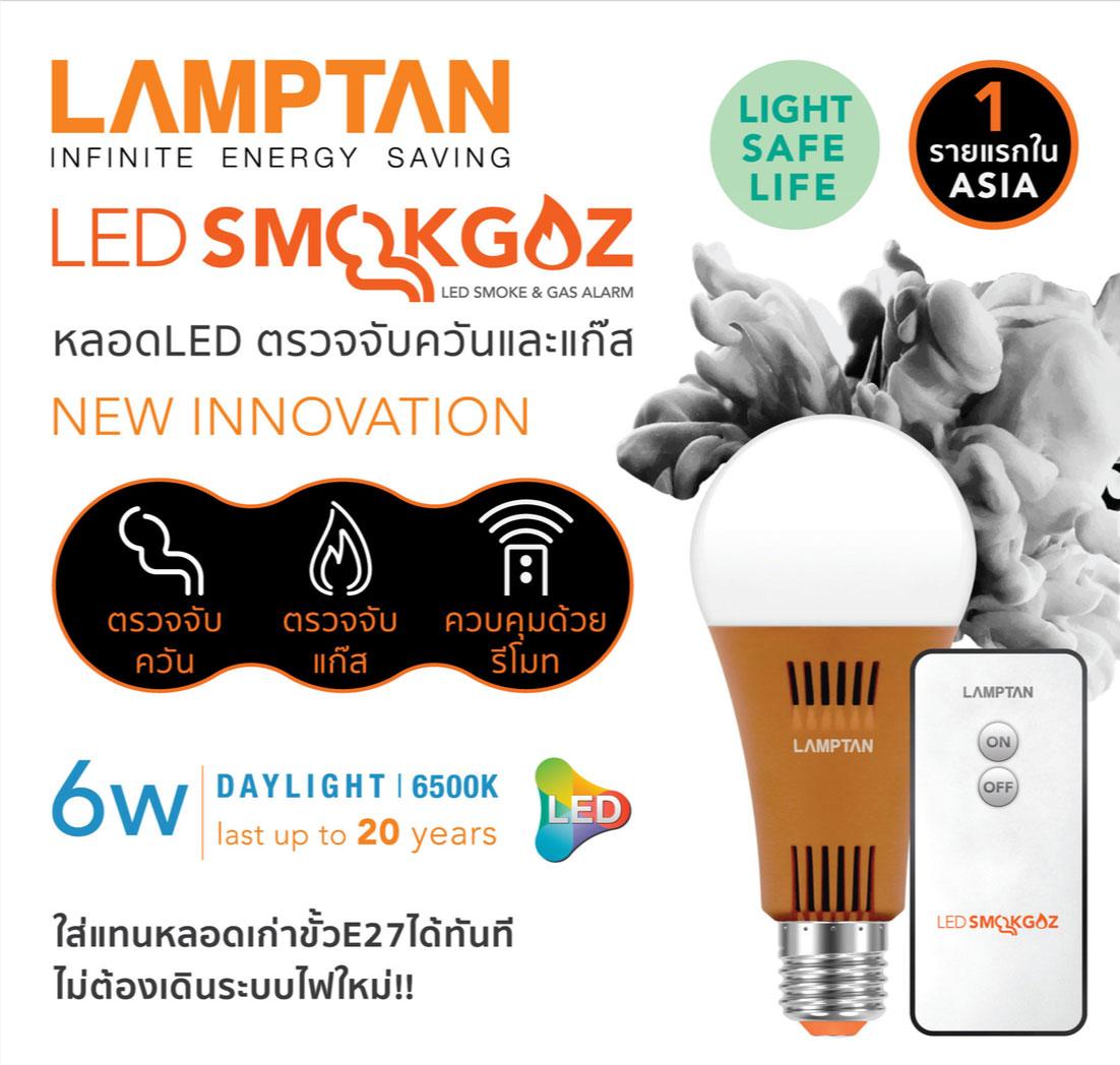 lamptan led smokgaz 1 ทดสอบ 6 หลอดไฟอัจฉริยะของ LAMPTAN ว่าจะดีเหมือนในโฆษณาพี่เผือกรึเปล่า?