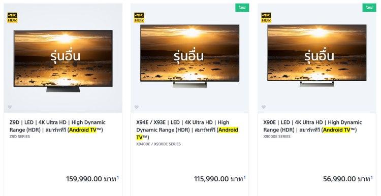 othermodel 750x386 รีวิว SONY Android TV รุ่น X8000E งบ 26,990 แต่สเปค 4K HDR เชื่อมโลก Social กับทีวีอย่างสมบูรณ์แบบ