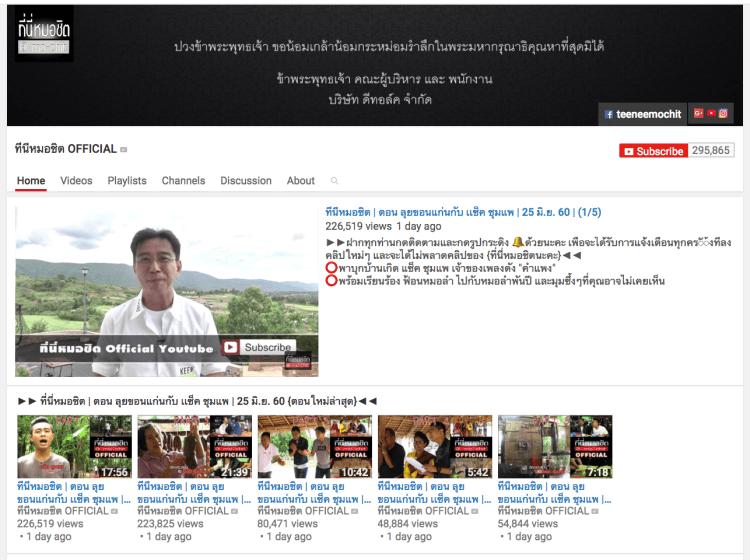 YouTube Channel  รายการทีวีไทยดีๆ ที่น่า Subscribe ไว้ประดับบารมีแอคเค้าท์ของคุณ 33 - Digital TV