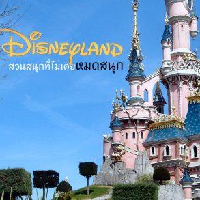 """ความเป็นมาของ """"สวนสนุกดีสนีย์แลนด์"""" สวนสนุกที่ความสนุกไม่มีวันเสร็จสิ้น 22 - Disney"""