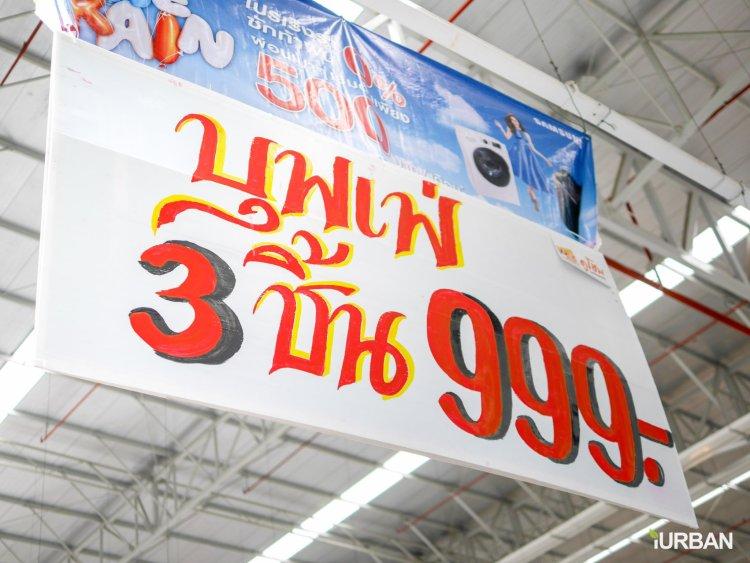 dohomeex 17 750x563 ดูโฮมลดใหญ่ 1 ปีมีครั้งเดียว สูงสุด 70% ครบ ถูก ดี เริ่มต้นที่ 9 บาท