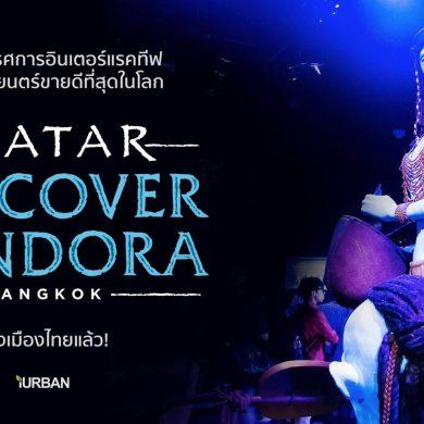 รีวิว AVATAR : Discover Pandora Bangkok นิทรรศการ Interactive จากหนังที่ขายดีที่สุดในโลก 94 - art exhibition