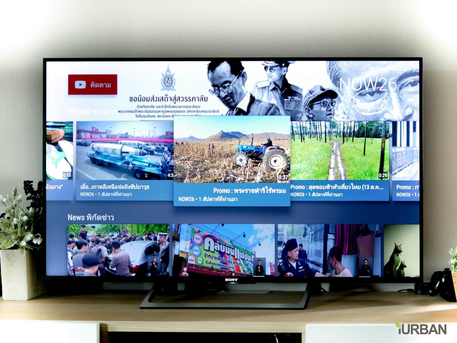 SONY X8500E 4K-HDR Android TV นวัตกรรมที่จะเปลี่ยนชีวิตกับทีวี ให้ไม่เหมือนเดิมอีกต่อไป 52 - Android