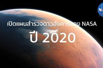 เปิดแผนสำรวจดาวอังคารของ NASA ปี 2020 16 - INSPIRATION