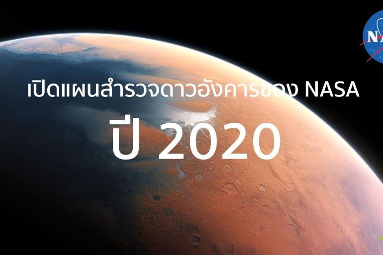 เปิดแผนสำรวจดาวอังคารของ NASA ปี 2020 25 - INSPIRATION