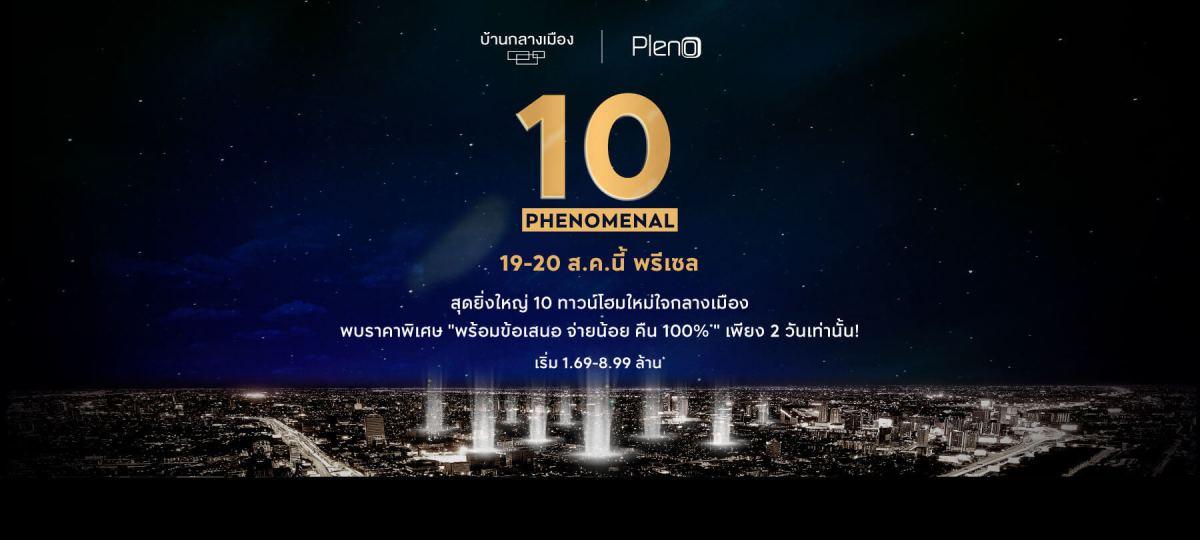 """AP Phenomenal 10 งานที่จะได้ """"บ้านกลางเมือง"""" และ """"PLENO"""" เจนใหม่ในราคาล็อตแรกสุดของ 10 ทำเลดี 26 - AP (Thailand) - เอพี (ไทยแลนด์)"""