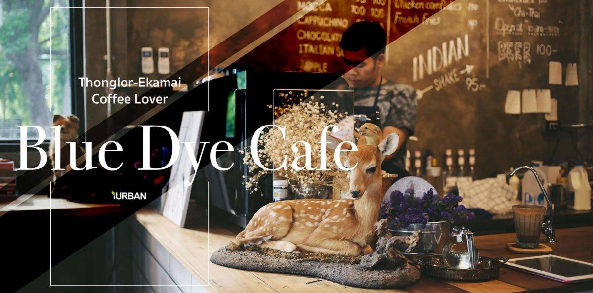 10 ร้านกาแฟ ทองหล่อ - เอกมัย เครื่องดื่มเด็ด บรรยากาศดี 22 - Ananda Development (อนันดา ดีเวลลอปเม้นท์)