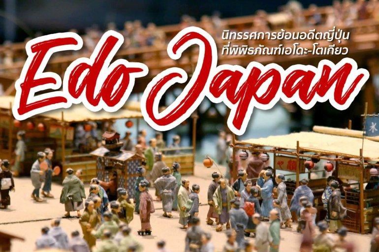 """ย้อนอดีตไปยุค """"เอโดะ"""" สู่ """"โตเกียว"""" ผ่านพิพิธภัณฑ์เอโดะ-โตเกียว 15 - TRAVEL"""