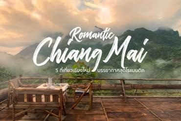 ปลายฝนต้นหนาวกับ 5 พิกัดเชียงใหม่ บรรยากาศสุดโรแมนติก 13 - Chiang-Mai
