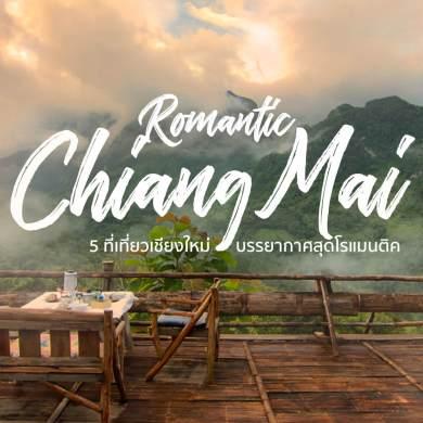 ปลายฝนต้นหนาวกับ 5 พิกัดเชียงใหม่ บรรยากาศสุดโรแมนติก 62 - Chiang-Mai