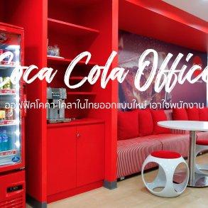 ออฟฟิศโคคา-โคลา ออกแบบเพิ่มความสุขสดชื่น  ส่งเสริมแรงบันดาลใจพนักงาน 14 - Coca-Cola