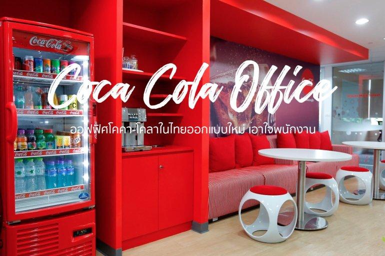 ออฟฟิศโคคา-โคลา ออกแบบเพิ่มความสุขสดชื่น  ส่งเสริมแรงบันดาลใจพนักงาน 26 - DESIGN