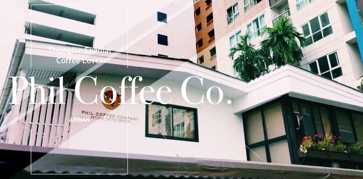 10 ร้านกาแฟ ทองหล่อ - เอกมัย เครื่องดื่มเด็ด บรรยากาศดี 18 - Ananda Development (อนันดา ดีเวลลอปเม้นท์)