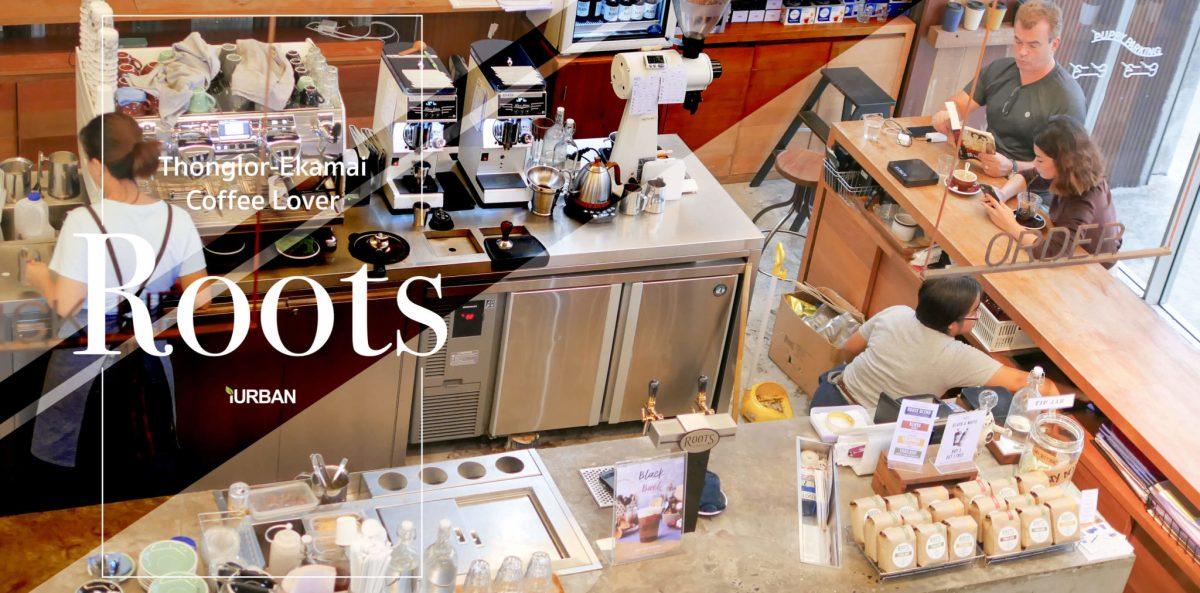 10 ร้านกาแฟ ทองหล่อ - เอกมัย เครื่องดื่มเด็ด บรรยากาศดี 15 - Ananda Development (อนันดา ดีเวลลอปเม้นท์)