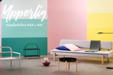 """IKEA x HAY สร้างสรรค์คอลเล็คชั่นใหม่ """"อิปเปอร์ลิก"""" เฟอร์นิเจอร์สไตล์สแกนดิเนเวีย"""
