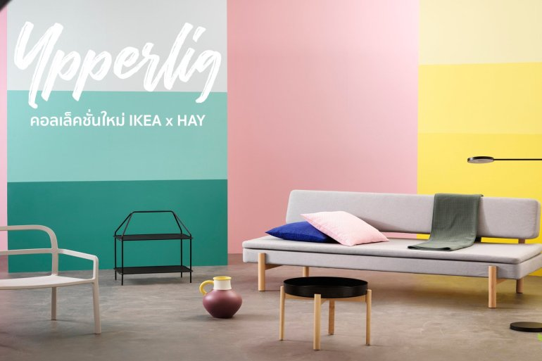 "IKEA x HAY สร้างสรรค์คอลเล็คชั่นใหม่ ""อิปเปอร์ลิก"" เฟอร์นิเจอร์สไตล์สแกนดิเนเวีย 27 - IKEA (อิเกีย)"