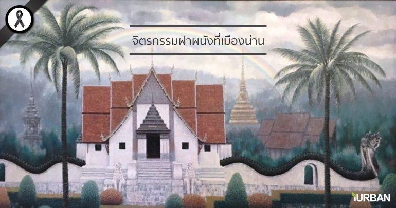ปลายฝนต้นหนาว ขึ้นเหนือเที่ยวแบบไทยๆ เสพย์งานศิลป์ ยลจิตรกรรมฝาผนังที่เมืองน่าน 13 - ผนัง