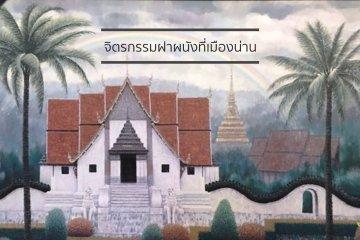 ปลายฝนต้นหนาว ขึ้นเหนือเที่ยวแบบไทยๆ เสพย์งานศิลป์ ยลจิตรกรรมฝาผนังที่เมืองน่าน 24 - TRAVEL