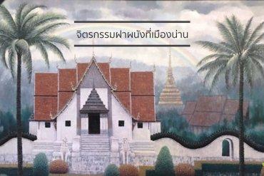 ปลายฝนต้นหนาว ขึ้นเหนือเที่ยวแบบไทยๆ เสพย์งานศิลป์ ยลจิตรกรรมฝาผนังที่เมืองน่าน 15 - ผนัง