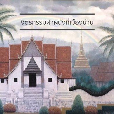 ปลายฝนต้นหนาว ขึ้นเหนือเที่ยวแบบไทยๆ เสพย์งานศิลป์ ยลจิตรกรรมฝาผนังที่เมืองน่าน 16 - ผนัง