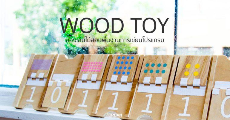 Wood Toy ของเล่นไม้สอนพื้นฐานการเขียนโปรแกรม พัฒนาลูกน้อยสู่ยุคดิจิตอล 13 - Kid