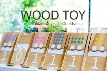 Wood Toy ของเล่นไม้สอนพื้นฐานการเขียนโปรแกรม พัฒนาลูกน้อยสู่ยุคดิจิตอล 13 - wood