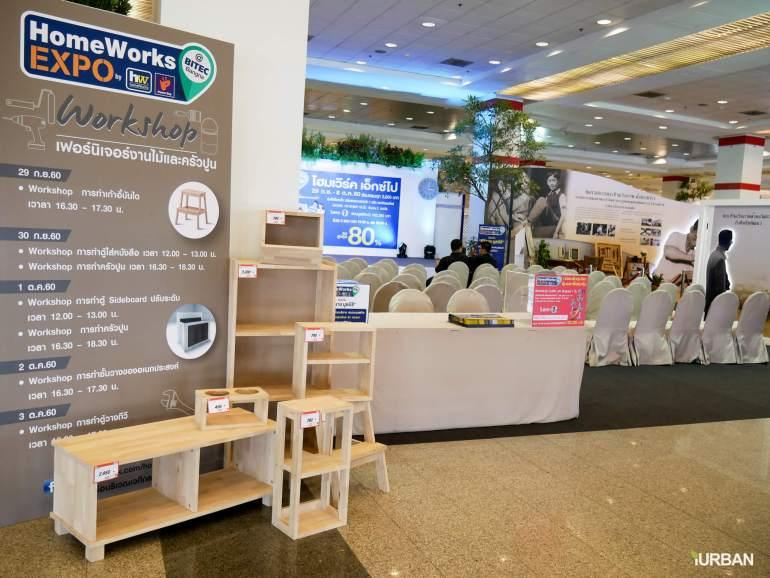 """HomeWork Expo 2017 อีเวนท์ลดราคา """"สินค้าเกี่ยวกับบ้าน"""" สูงสุดถึง 80% จาก 500 แบรนด์ดัง 21 - Exhibition"""
