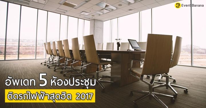 อัพเดท 5 ห้องประชุมติดรถไฟฟ้าสุดฮิต 2017 13 -