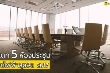 อัพเดท 5 ห้องประชุมติดรถไฟฟ้าสุดฮิต 2017