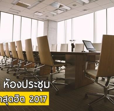 อัพเดท 5 ห้องประชุมติดรถไฟฟ้าสุดฮิต 2017 31 - ข่าวประชาสัมพันธ์ - PR News