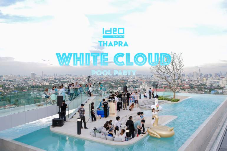 'White Cloud Pool Party' ชวน Blogger ชมโครงการ IDEO THA PHRA INTERCHANGE ปาร์ตี้วิว Rooftop 27 - Ananda Development (อนันดา ดีเวลลอปเม้นท์)