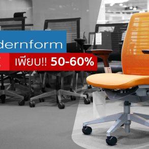 Modernform Festive Sale Up to 50% ลดครึ่งราคาเฟอร์นิเจอร์คุณภาพ ราคาโดนใจ 17 - Premium