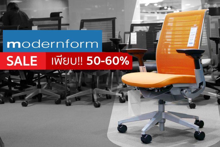 Modernform Festive Sale Up to 50% ลดครึ่งราคาเฟอร์นิเจอร์คุณภาพ ราคาโดนใจ 18 - ตกแต่งบ้าน