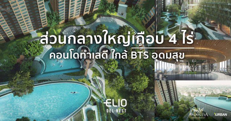 ELIO DEL NEST คอนโดส่วนกลางใหญ่ 4 ไร่ ใกล้ BTS อุดมสุข เริ่ม 2.29 ล้าน 13 - Ananda Development (อนันดา ดีเวลลอปเม้นท์)