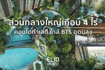 ELIO DEL NEST คอนโดส่วนกลางใหญ่ 4 ไร่ ใกล้ BTS อุดมสุข เริ่ม 2.29 ล้าน 24 - คอนโด BTS