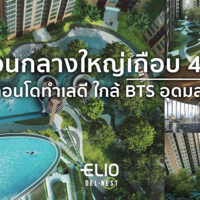 ELIO DEL NEST คอนโดส่วนกลางใหญ่ 4 ไร่ ใกล้ BTS อุดมสุข เริ่ม 2.29 ล้าน 58 - Ananda Development (อนันดา ดีเวลลอปเม้นท์)